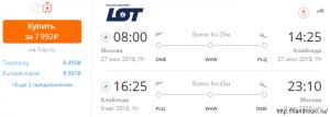 LOT: полеты из Москвы в Палангу (Балтийское море) летом за 8000 рублей туда-обратно