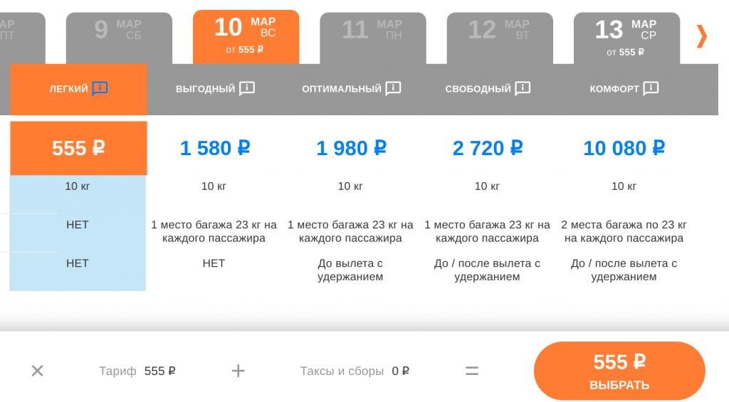 Билеты от 555 рублей или большая распродажа у Азимута