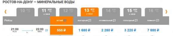 Акция от Азимут: билеты по России от 555 рублей