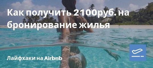 AirBnB — как получить бонус 2100 рублей от нашего проекта