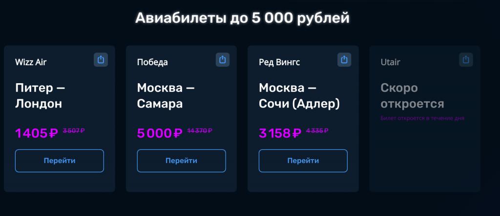 Авиабилеты от 1400 рублей, промокоды до 30% у авиакомпаний и многое другое.
