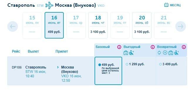 Новое направление Победы: Ставрополь! Билеты по 499 рублей!