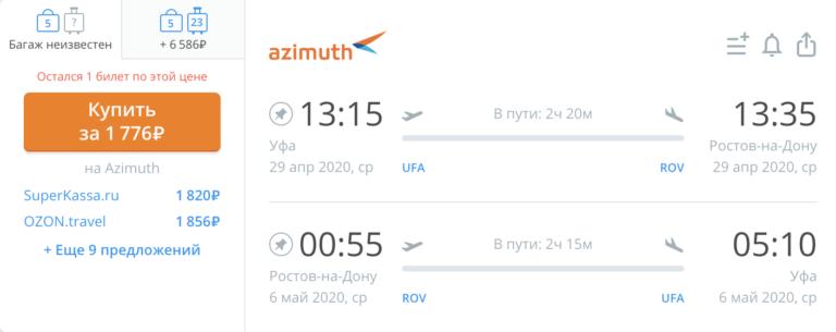 Азимут: в мае из регионов в Ростов-на-Дону за 1800₽ туда обратно