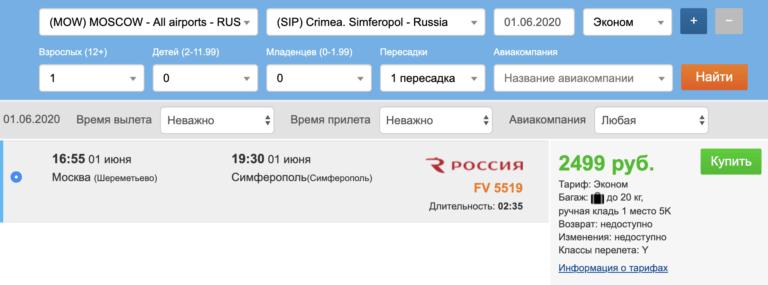 Летим встречать лето в Крым! Чартеры из Москвы и СПб от 4500₽ туда-обратно