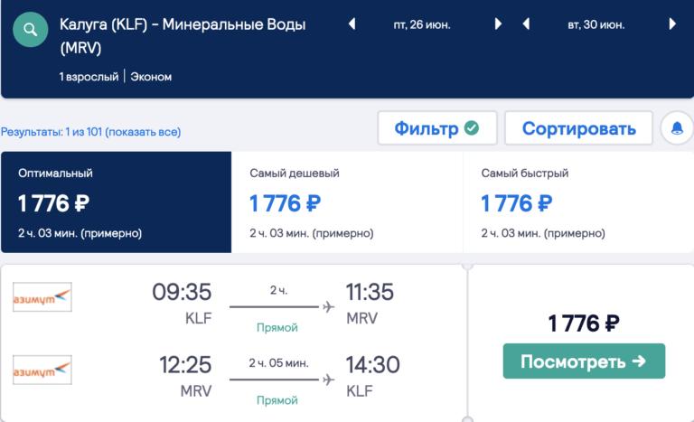 Азимут: июньская подборка дешевых билетов по России — до 1900₽ туда-обратно