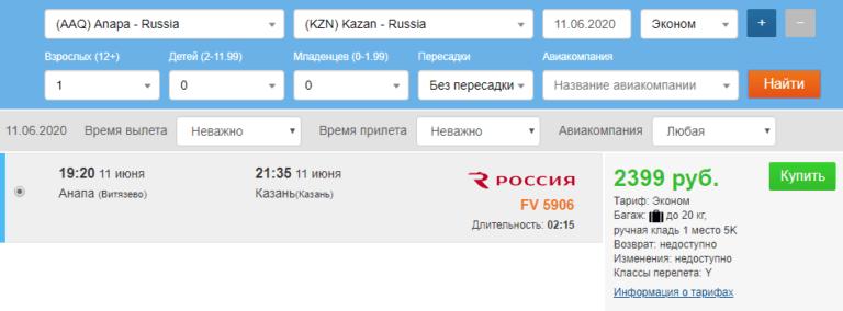 Снова чартеры! Теперь из Москвы и Казани в Анапу от 5400₽ туда-обратно