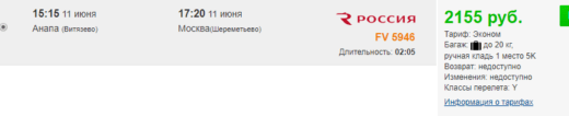 Еще дешевле! Из Москвы в Анапу с багажом от 4600₽ туда-обратно