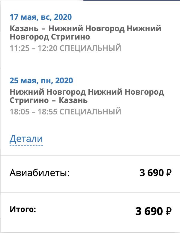 UVT Aero: летим из Казани в Самару, Нижний Новгород и Ярославль от 3100₽ туда-обратно