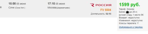 Цена вниз: в Сочи из Мск от 3300₽ туда-обратно с багажом в начале июня