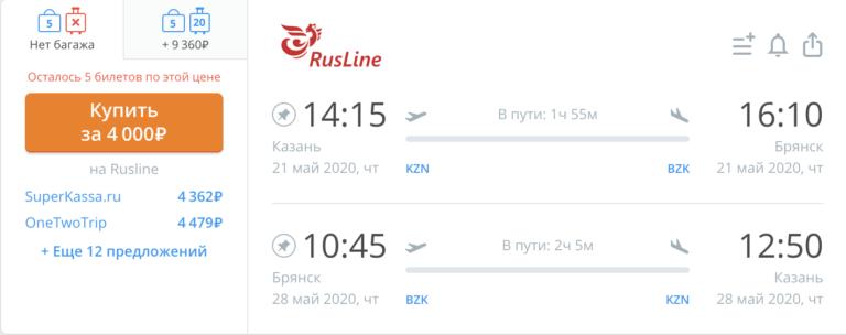 Rusline: дешевые рейсы из Казани в Калугу и Брянск за 4000₽ туда-обратно