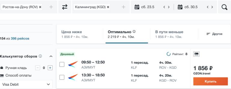 Азимут: из Краснодара или Ростова в Калининград за 1900₽ туда-обратно в мае