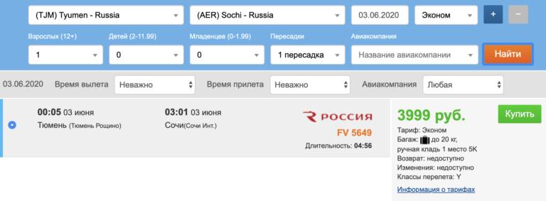 Новые чартеры на море: из Н.Новгорода, Екб и Тюмени в Сочи за 5200₽/6700₽ туда-обратно