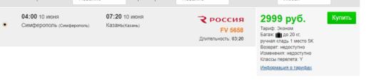 Первые дешевые чартеры на море для Казани. Билеты в Сочи/Симферополь в июне от 5000₽/5900₽ туда-обратно