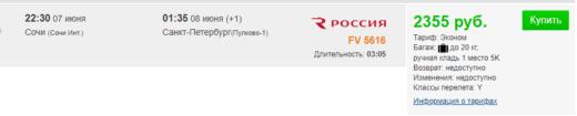 Много, очень много чартеров на июнь в Сочи из Мск и СПб от 4000₽/5300₽ туда-обратно