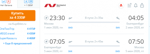 На Урал! Дешевые билеты Nordwind в начале июня в Екб и Челябинск из Мск от 4300₽ туда-обратно