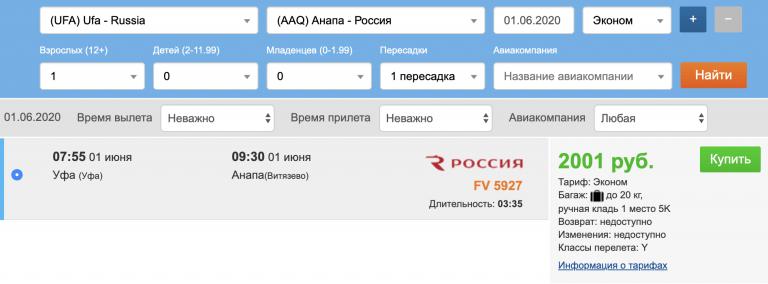 Снова чартеры! Теперь из Уфа, Самары, Перми и Тюмени в Анапу от 4100₽ туда-обратно