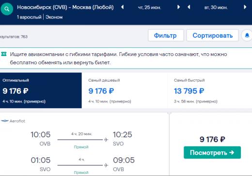 Аэрофлотом между Москвой и Новосибирском за 9200₽ туда-обратно в июне