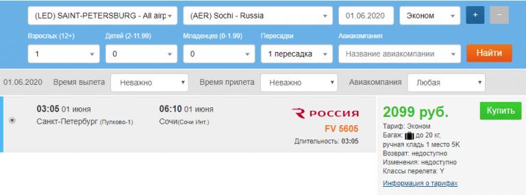 Подешевело! Чартеры из СПб, Казани, Самары и Екатеринбурга в Сочи от 3800₽ туда-обратно