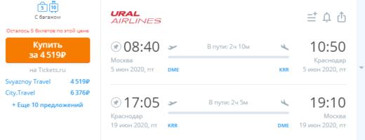 Июнь богат на скидки. С Уральскими авиалиниями по России с багажом от 4500₽ туда-обратно