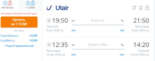 Между Грозным и Краснодаром всего за 1600₽ туда-обратно! Дешевые билеты Utair