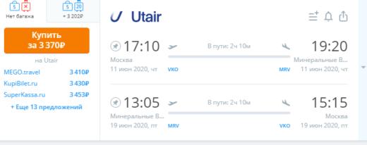 Utair снижает цену: из Москвы в Минводы в июне от 3400₽ туда-обратно