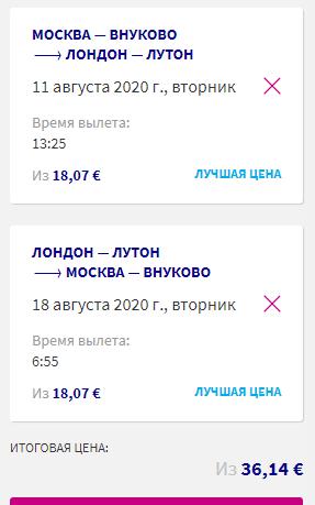 У WizzAir распродажа: в Лондон от 2500₽, в Будапешт от 4200₽ туда-обратно и др направления