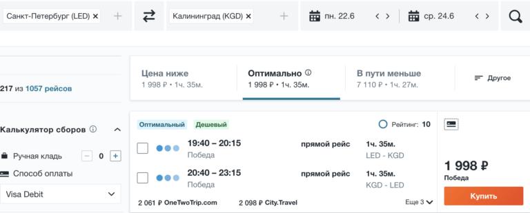 Почти Европа! Билеты в Калининград из СПб за 1998₽ туда-обратно в июне