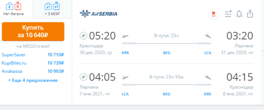 Краснодар, лови! На Новый год в Европу от 10600₽ туда-обратно с Air Serbia