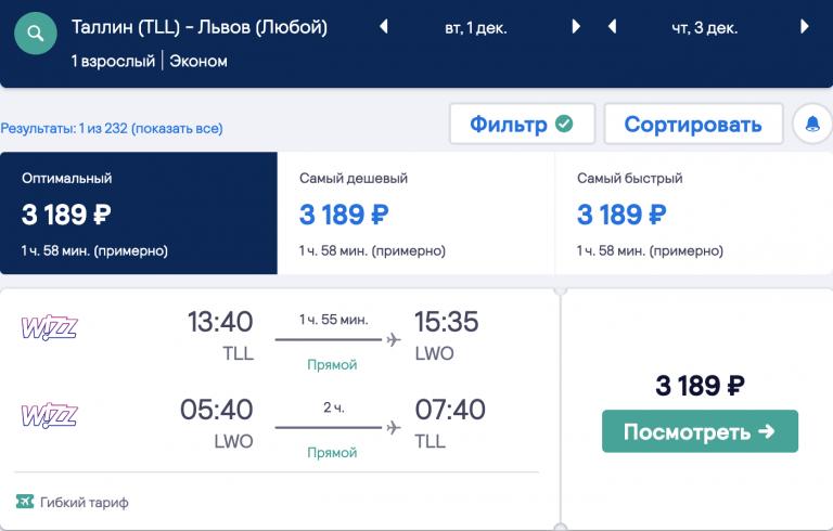 Еще дешевле! Wizz Air из Таллина в Харьков и Львов за 2990₽/3200₽ туда-обратно