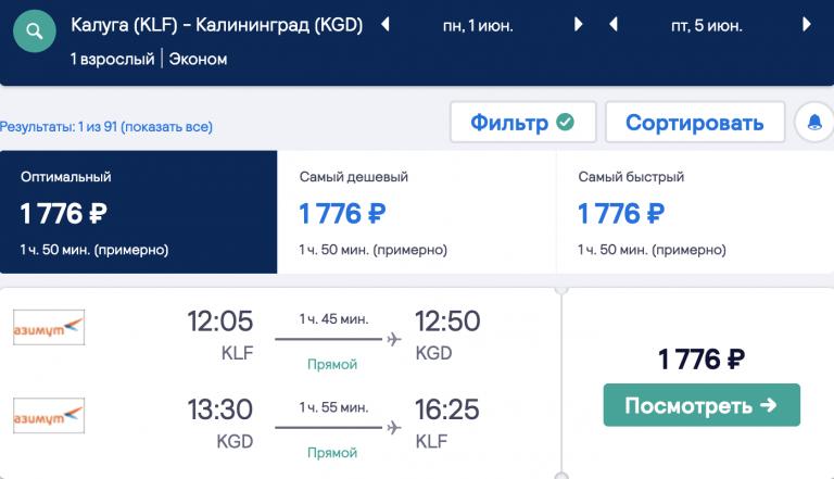 Азимут: из Калуги в Минводы и Калининград за 1800₽ туда-обратно в июне