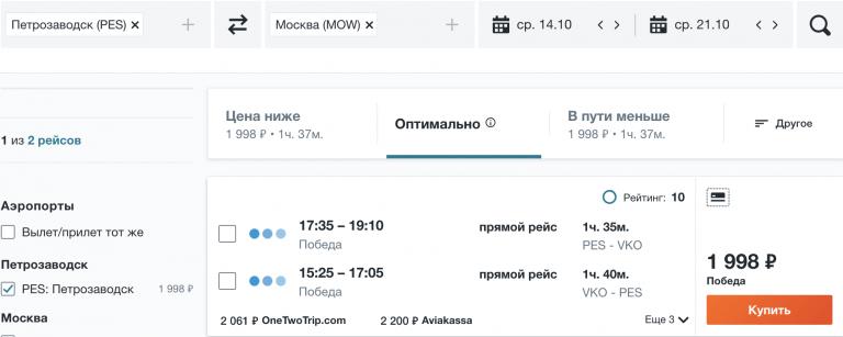 Актуально! Дешевые рейсы Москва-Петрозаводск за 1998₽ туда-обратно Победой