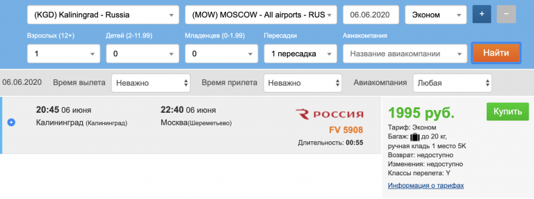 Неожиданно! Летние чартеры из МСК и СПб в Калининград от 3600₽ туда-обратно