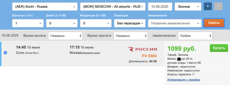 Еще дешевле! Чартеры в Сочи из Мск за 2700₽ туда-обратно в начале июня