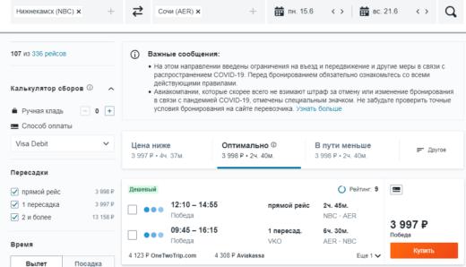 Еще дешевле! Прямые рейсы из Казани, Наб. Челнов и Саратова в Сочи за 4000₽ туда-обратно в июне
