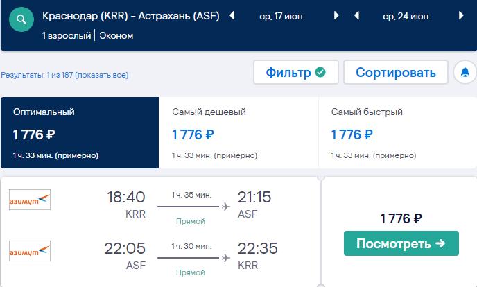 Азимут: из Астрахани в Краснодар или обратно за 1800₽ туда-обратно в июне