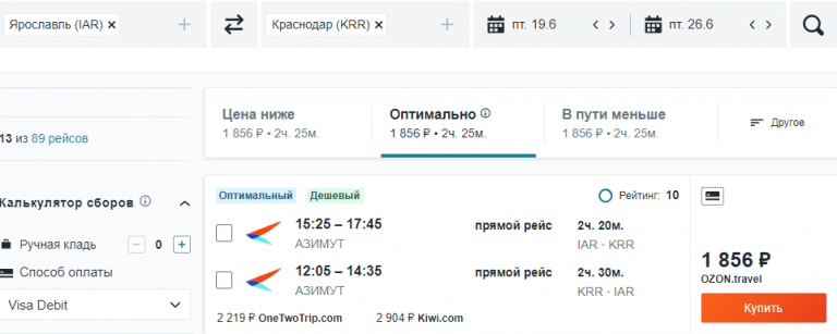 В начале лета прямые рейсы из Воронежа и Ярославля в Краснодар за 1900₽ туда-обратно