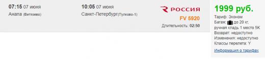 Новые чартеры для СПб! В Анапу от 5000₽ туда-обратно в июне