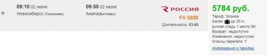 Прямые рейсы из Новосибирска в Анапу от 10300₽ туда-обратно в июне