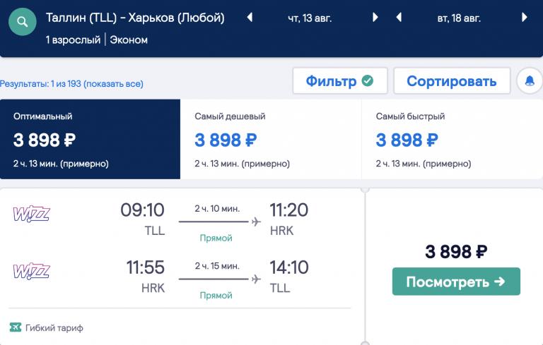Новые рейсы Wizz Air из Таллина в Харьков и Львов от 3900₽ туда-обратно