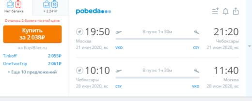 Остатки сладки: подборка билетов Победы из Москвы по РФ за 2000₽ туда-обратно