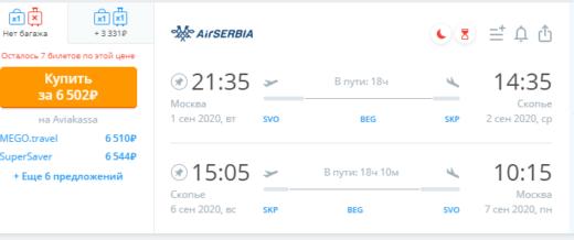 Самая большая подборка дешевых билетов Air Serbia: из Москвы в Европу по 23 направлениям от 4600₽ туда-обратно