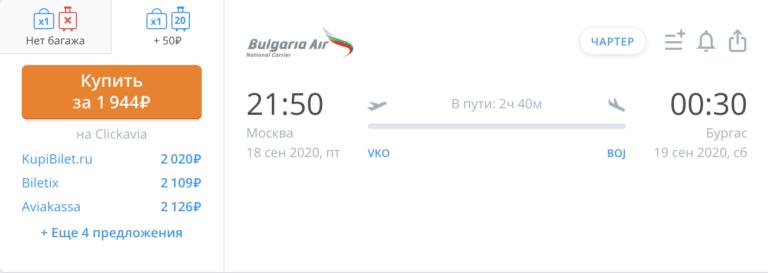 Дешевые бархатные чартеры в Бургас и Варну из Москвы от 1700₽ в одну сторону