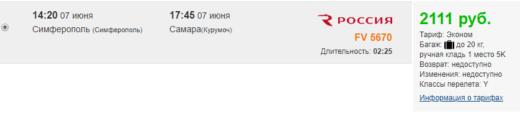 К морским берегам: из Самары в Симферополь и Сочи от 4100₽/5400₽ туда-обратно