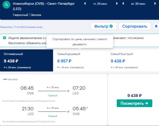Интересное для Новосибирска: прямые рейсы в июне в Мск и Сочи 8500₽, СПб 9100₽ туда-обратно
