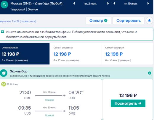 Еще немного годного от S7: из Мск в Уфу и Казань за 4400₽ туда-обратно, в Кемерово и Улан-Удэ 12200₽