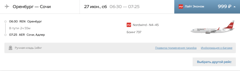 Билеты в лето! Распродажа Nordwind: из городов России в Сочи и Крым от 999₽ в одну сторону