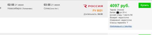 Проводить черные ночи в Сочи во второй половине июня: из Мск, Спб и регионов от 2500₽ туда-обратно