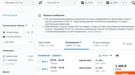 Цены вниз! Прямые рейсы из Казани, Чебоксар и Саратова в Сочи от 3200₽ туда-обратно в июне
