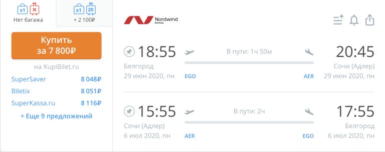 Новая распродажа Nordwind: из городов России на юг от 5300₽ туда-обратно