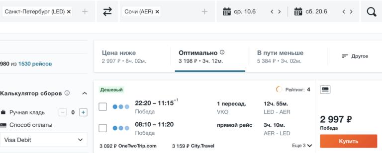 В Казань, Нижнекамск и Сочи из СПб за 2998₽ туда-обратно, летит Победа
